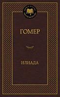 Книга Гомер «Илиада» 978-5-389-05870-5