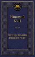 Книга Николай Кун «Легенды и мифы Древней Греции» 978-5-389-04902-4
