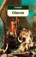 Книга Гомер «Одиссея» 978-5-389-02644-5