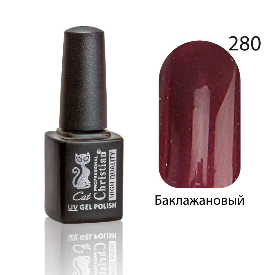 Гель-лак для ногтей Christian № 280 8 ml CGP-07HQ