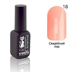 Гель-лак для нігтів Christian № 18 15 ml CGP-10HQ
