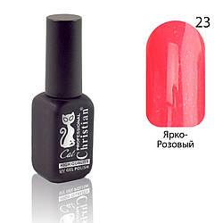 Гель-лак для нігтів Christian № 23 15 ml CGP-10HQ