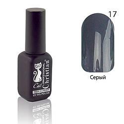 Гель-лак для ногтей Christian № 17 15 ml CGP-10HQ