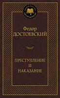 Книга Федор Достоевский «Преступление и наказание» 978-5-389-04926-0