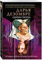 Книга Дарья Дезомбре «Ошибка Творца» 978-5-699-90021-3
