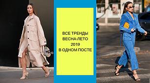 ВСЕ ТРЕНДЫ ВЕСНА-ЛЕТО 2019 В ОДНОМ ПОСТЕ