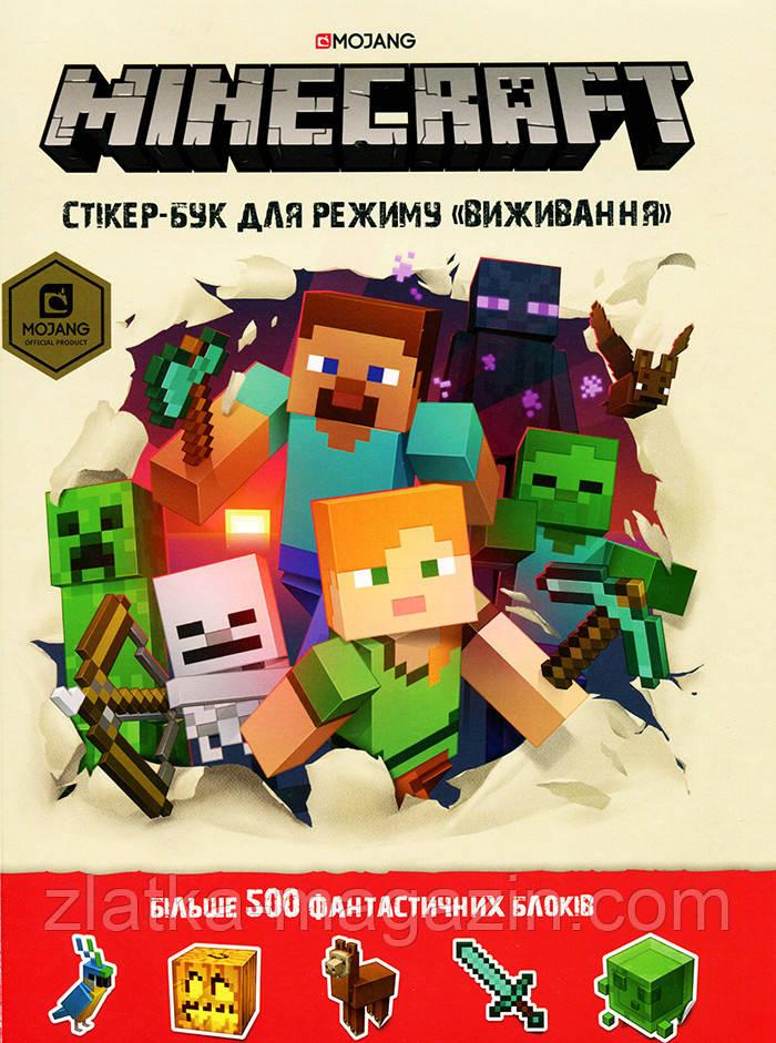 Minecraft. Стикер-бук для режима «Выживание» - Стефани Милтон, Крейг Джелли (9786177688067)