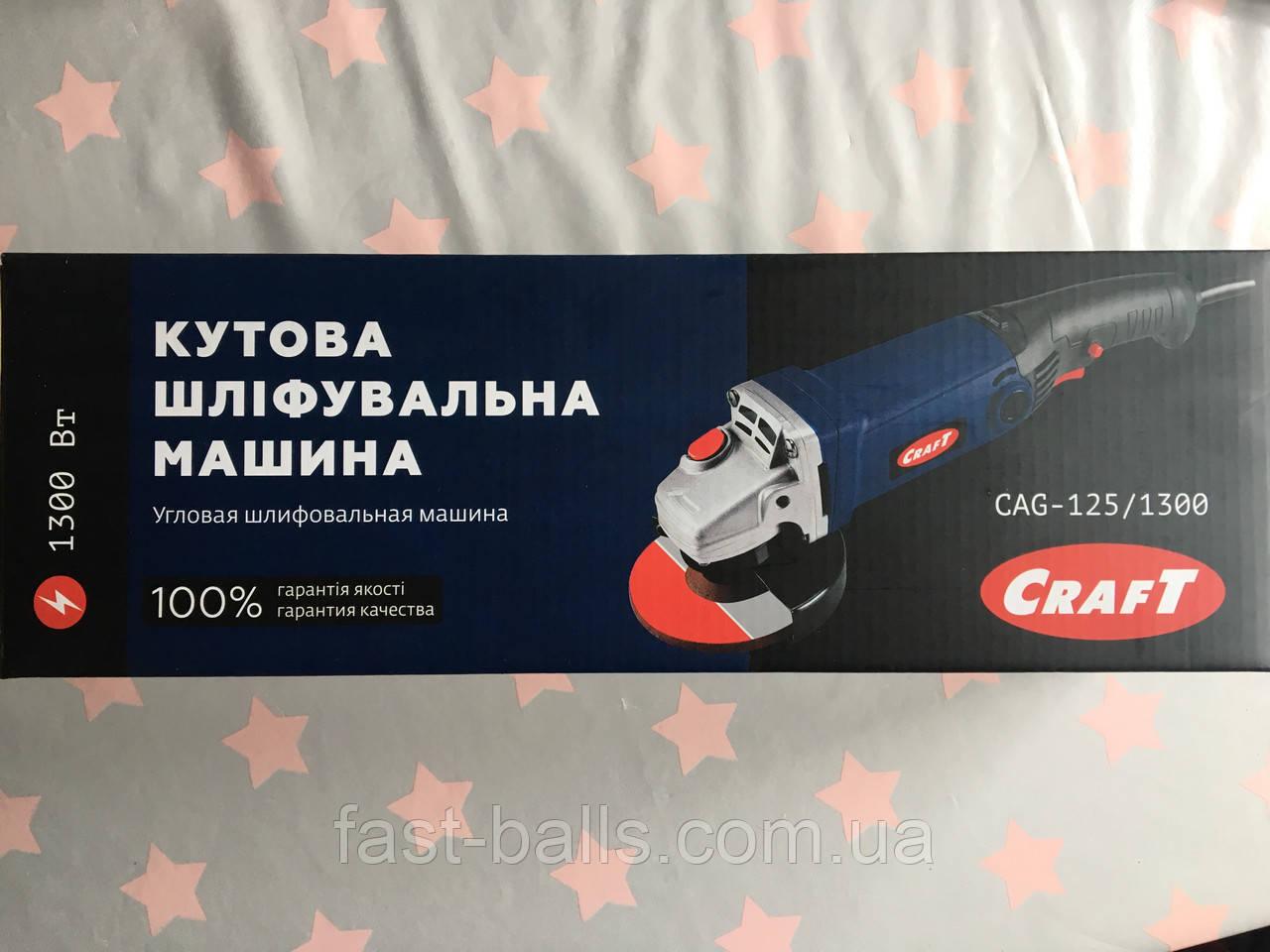 Болгарка CRAFT CAG - 125/1300