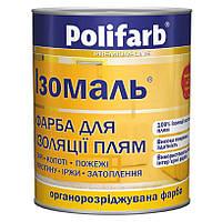 Краска акриловая POLIFARB ИЗОМАЛЬ для изоляции пятен (белая) 1,1 кг