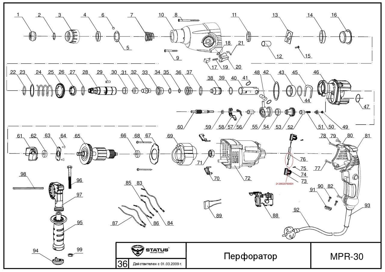 Щітки вугільні до перфораторів STATUS MPR-30 (оригінал)