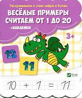 Веселые примеры, Считаем от 1 до 20 (рус.), Виват, фото 1