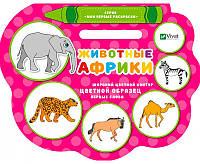 Животные Африки, Мои первые раскраски (русский язык), Виват