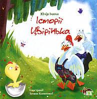 Історії Цвірінька - Юлия Ілюха (9789669250476)