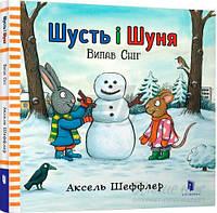 Книга Аксель Шеффлер «Шусть і Шуня. Випав сніг» 978-617-7395-73-6