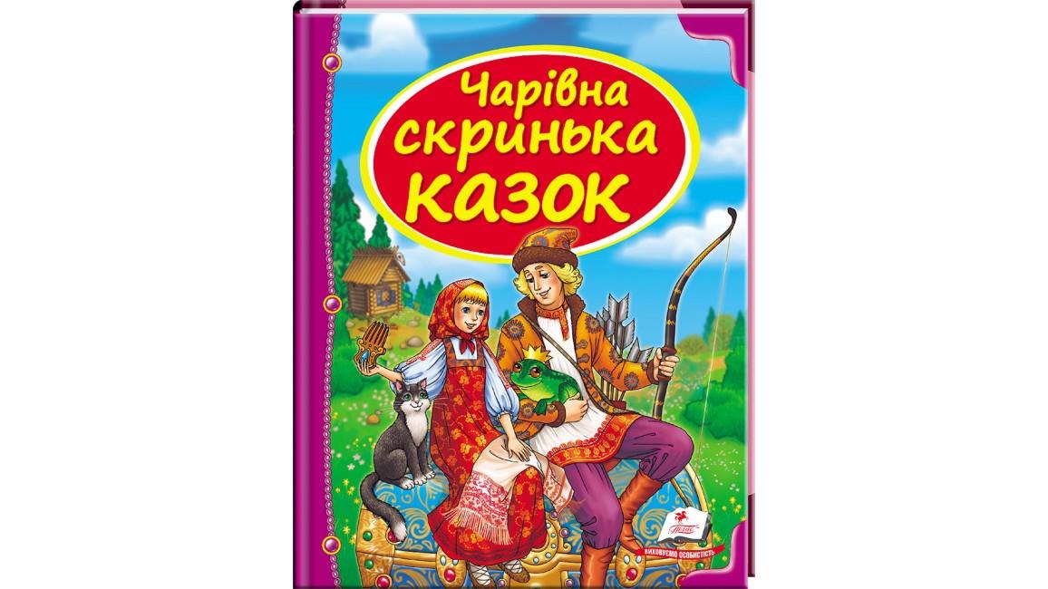 Чарівна скринька казок, збірка казочок українською