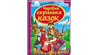 Чарівна скринька казок, збірка казочок українською, фото 1