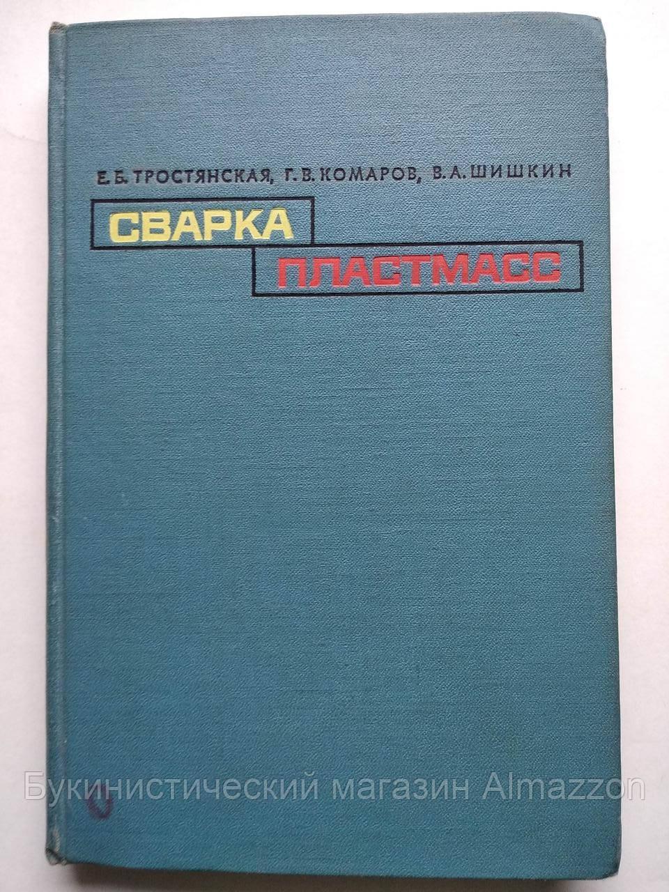 Сварка пластмасс Е.Б.Тростянская