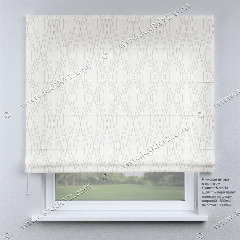 Римская фото штора Волна крем. Бесплатная доставка. Любой размер до 3,5х3,5м. Гарантия. Арт. 15-12-13