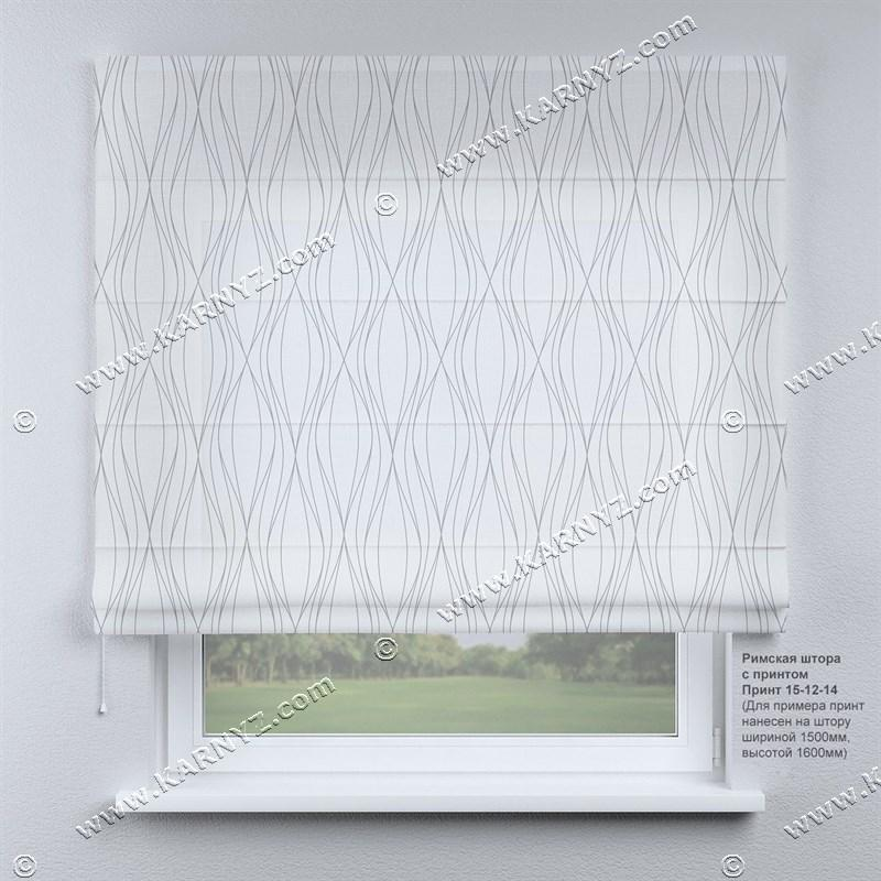 Римська фото штора Хвиля сірий. Безкоштовна доставка. Будь-який розмір до 3,5х3,5м Гарантія. Арт. 15-12-14