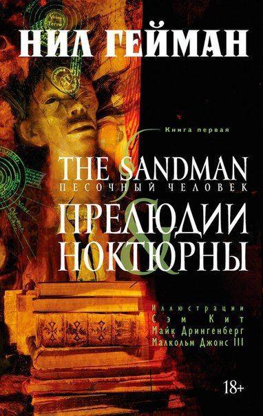 """""""Песочный человек. Книга 1. Прелюдии и ноктюрны"""" Нил Гейман"""