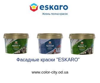Фасадные краски ESKARO