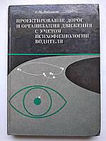Проектирование дорог и организация движения с учетом психофизиологии водителя Е.М.Лобанов