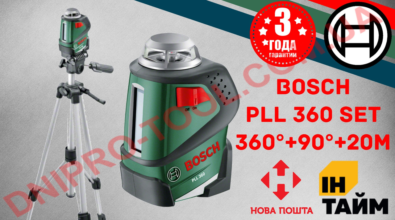 Лазерный нивелир (Лазерный уровень) Bosch PLL 360 Set