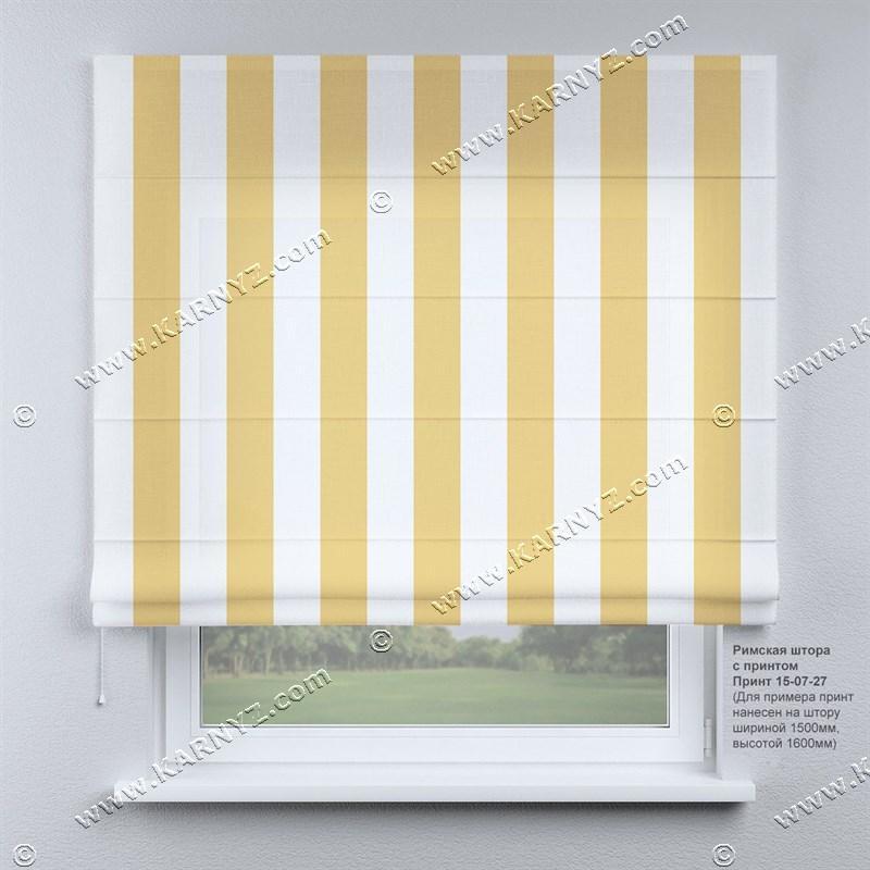 Римская фото штора в полоску. Бесплатная доставка. Любой размер до 3,5х3,5м. Гарантия. Арт. 15-07-27