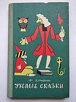 Ученые сказки Ф.Кривин