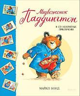 Книга Майкл Бонд «Медвежонок Паддингтон и его невероятные приключения» 978-5-389-09862-6