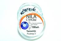 Nila Стразы Tanzanite - р 3 (100 шт)