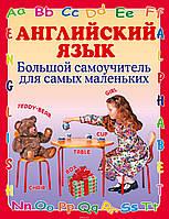 Книга Английский язык. Большой самоучитель для самых маленьких. Шалаева Г.П