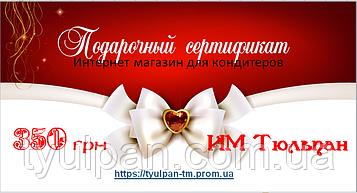 Подарочный сертификат кондитеру-подарунковий сертифікат номинал 350 грн