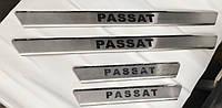 Накладки на пороги Volkswagen Passat B8 ,модельные,премиум класса,4шт