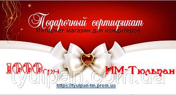 Подарочный сертификат кондитеру-подарунковий сертифікат номинал  1000 грн