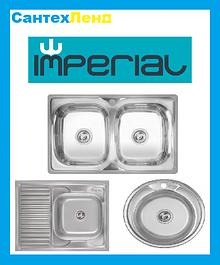 Мойки кухонные из нержавеющей стали IMPERIAL