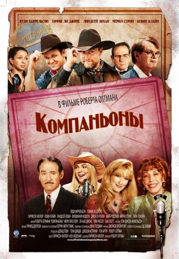 DVD-диск Компаньйони (Ст. Харельсон) (США, 2006)