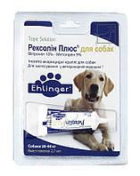 Rexolin Plus (Рексолин Плюс) капли от блох и клещей для собак 20 - 40 кг., фото 1