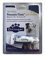 Rexolin Plus (Рексолин Плюс) капли от блох и клещей для собак 10 - 20 кг., фото 1