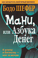 Книга Бодо Шефер «Мани, или Азбука денег» 978-985-15-2828-4