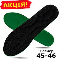 Стелька для спортивной обуви 45-46 размер