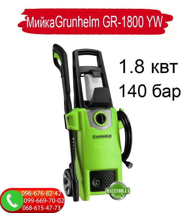Мийка високого тиску Grunhelm GR-1800 YW