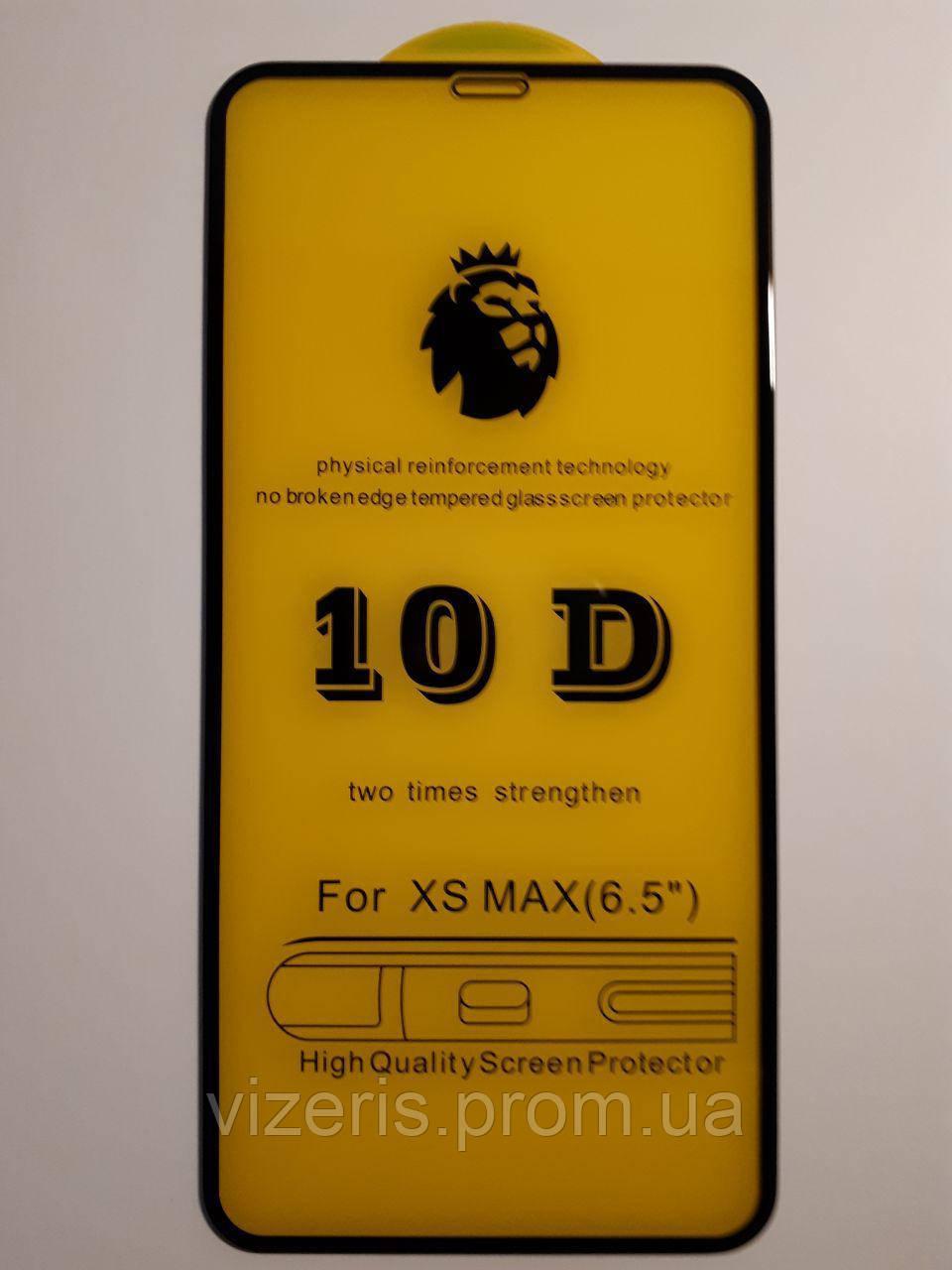 Захисне Скло iPhone XS Max 10D Black (тех. пак)