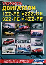 ДВИГАТЕЛИ TOYOTA   1 ZZ-FE • 2 ZZ-GE • 3 ZZ-FE • 4 ZZ-FE   Устройство, техническое обслуживание и ремонт