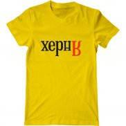 Мужская футболка с принтом Яндекс Херня