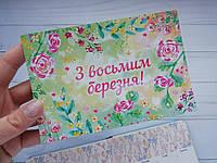 "Открытка ""З восьмим березня"""