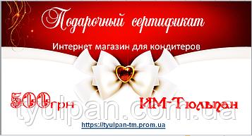 Подарочный сертификат кондитеру-подарунковий сертифікат номинал 500 грн