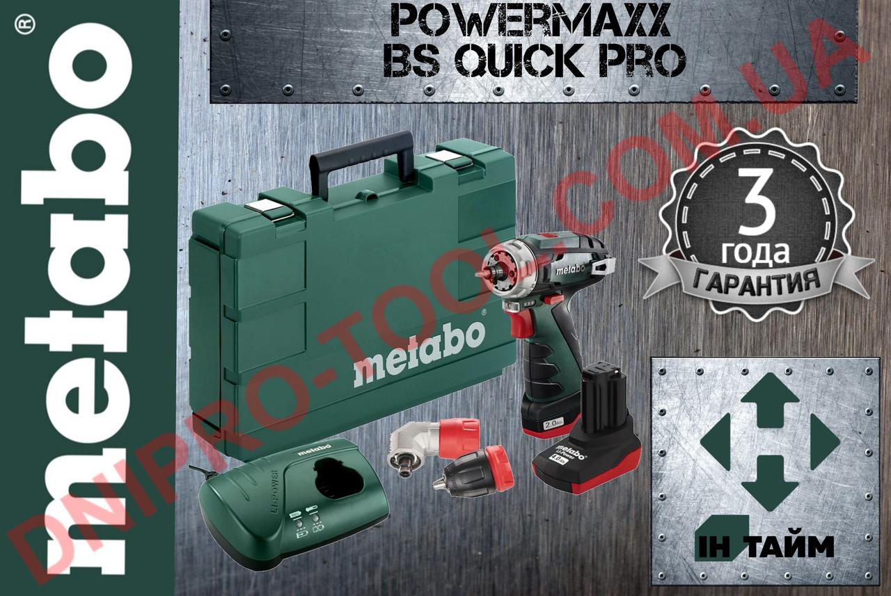 Аккумуляторный шуруповерт Metabo PowerMaxx BS Quick Pro (Аккумуляторная дрель-шуруповёрт SET BASIC)