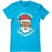 Мужская футболка с принтом Трезв как стеклышко