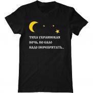 Мужская футболка с принтом тиха ночь